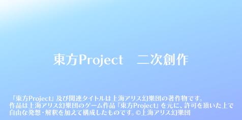 東方Project 二次創作(開発中)